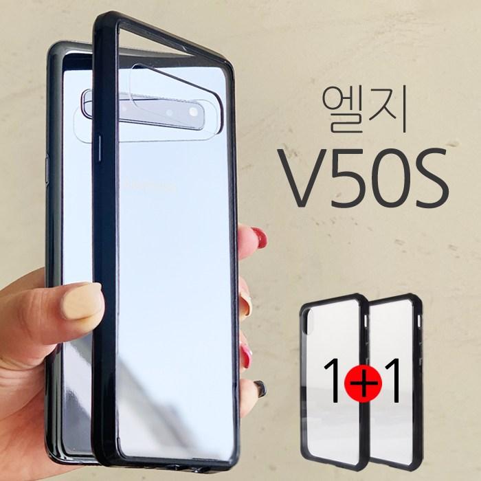 더조은셀러 1+1 엘지 V50S 쿠션 범퍼 케이스 (V510) LG 엘지V50S LGV50S 휴대폰