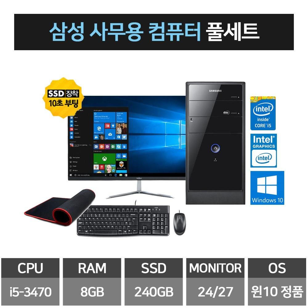 삼성 사무용 리퍼급 컴퓨터 24인치 27인치 모니터 세트 키보드+마우스+장패드 무료증정, DB400T2A/i5-3470/8GB/240GB/윈10+24인치 모니터+키+마+장패드, 선택