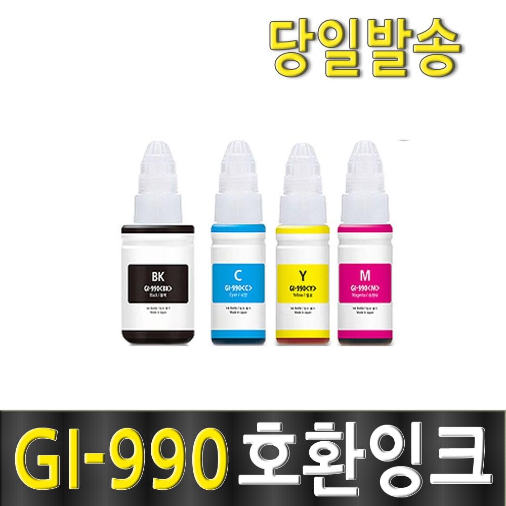 캐논 GI-990 잉크 G1900 G2900 G3900 G4900 무한리필잉크, GI-990[노랑], 1
