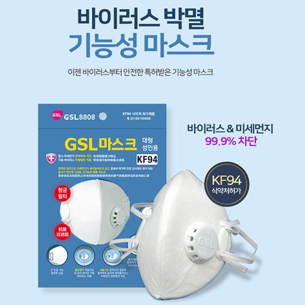 패밀리샵 _GSL8808 KF94 미세먼지 차단 방역 기능성 마스크 (5매), onesize