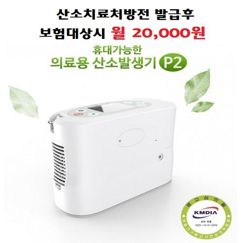 샘물복지용구 휴대용산소발생기 휴대용산소호흡기 KingOn P2[대여], 1개