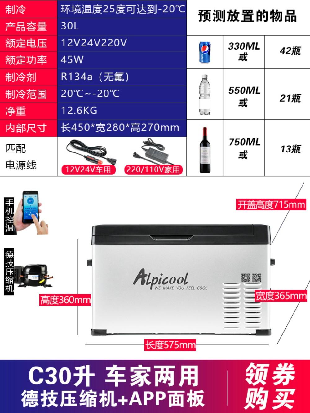 로얄팡 알피쿨 차량용 캠핑 냉장고 냉동고 전기 아이스박스 T36 T50 T60, C30