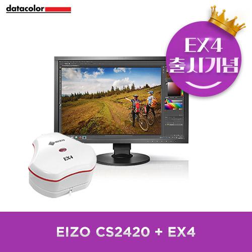 [EIZO총판]EIZO CS2420구매시 EX4 캘리브레이션센서 제공, 단일상품