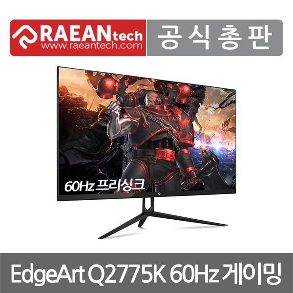 래안텍 EdgeArt Q2775K HDR 60Hz WQHD 27인치 게이밍 모니터 무결점 프리싱크+지싱크
