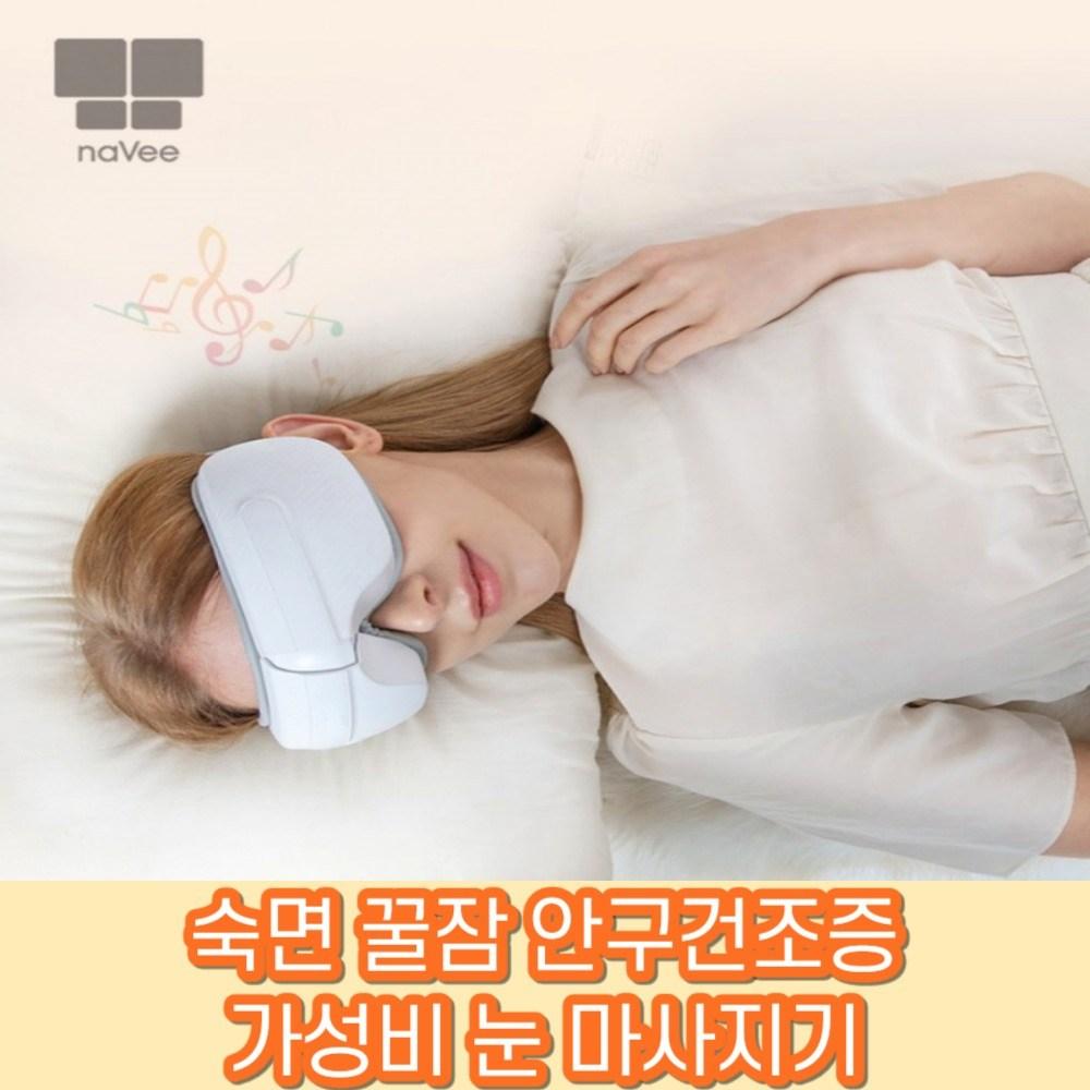 제이피샵 눈피로 안구건조증 불면증 개선 온열 마사지기 가성비 안마기 추천, 1개