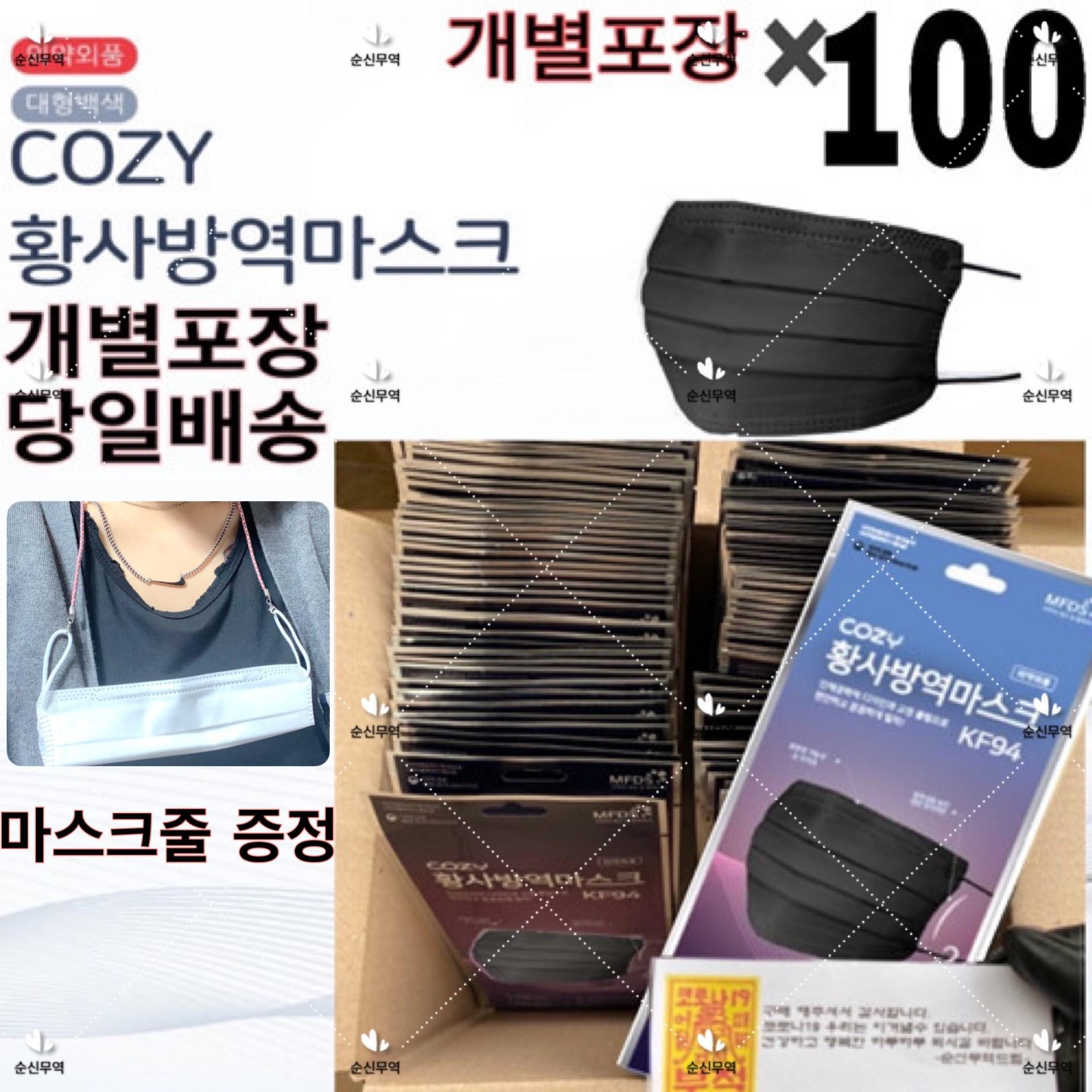 (타임세일)코지cozy 블랙 KF94 황사방역마스크 개별포장X50_X100개 국내원단 당일배송, 1개입, 100개