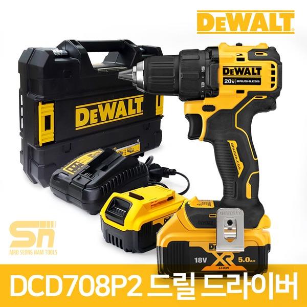 디월트 DCD708P2 충전 드릴 드라이버 18V 5.0Ah 배터리 2개