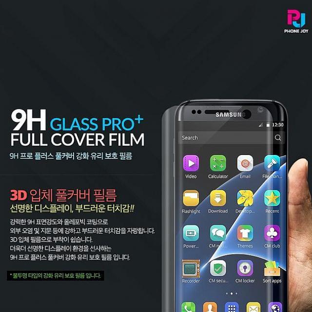 와이에이치투 갤럭시S7 3D 입체 풀커버필름 9H 강도 보호필름 투명액정보호필름 SM-G930 휴대폰 전면보호, 1