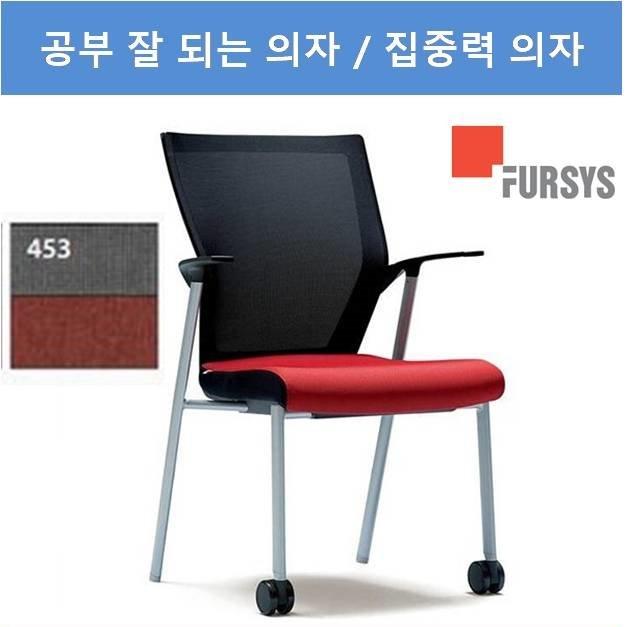 퍼시스 CHN4311A 서울대의자 학생 사무용 의자 (메쉬), 453 (뉴 레드)
