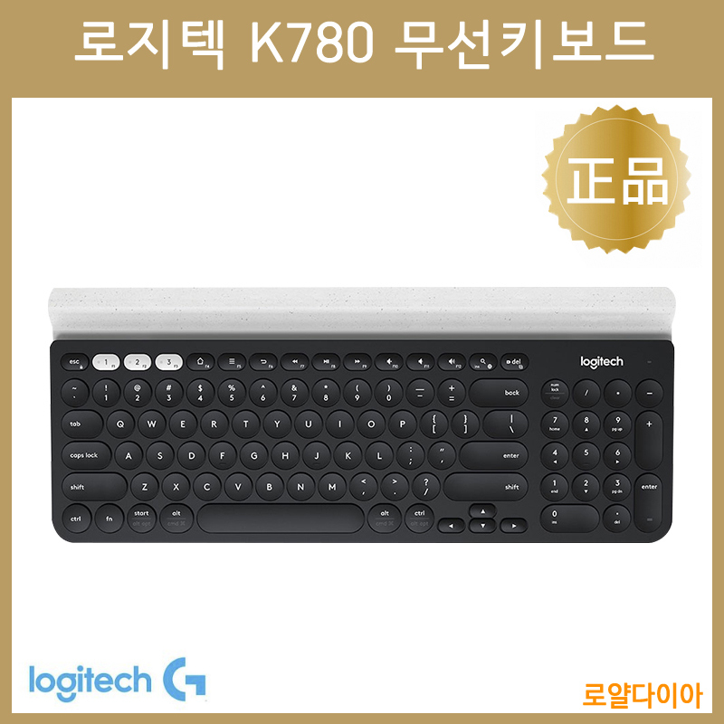 로지텍 Logitech [정품][미개봉][새제품][정품박스] 블루투스키보드K780 로지텍K780 멀티페어링 키스킨 한글스티커 증정 파우치 선택, K780 블랙, 선택1