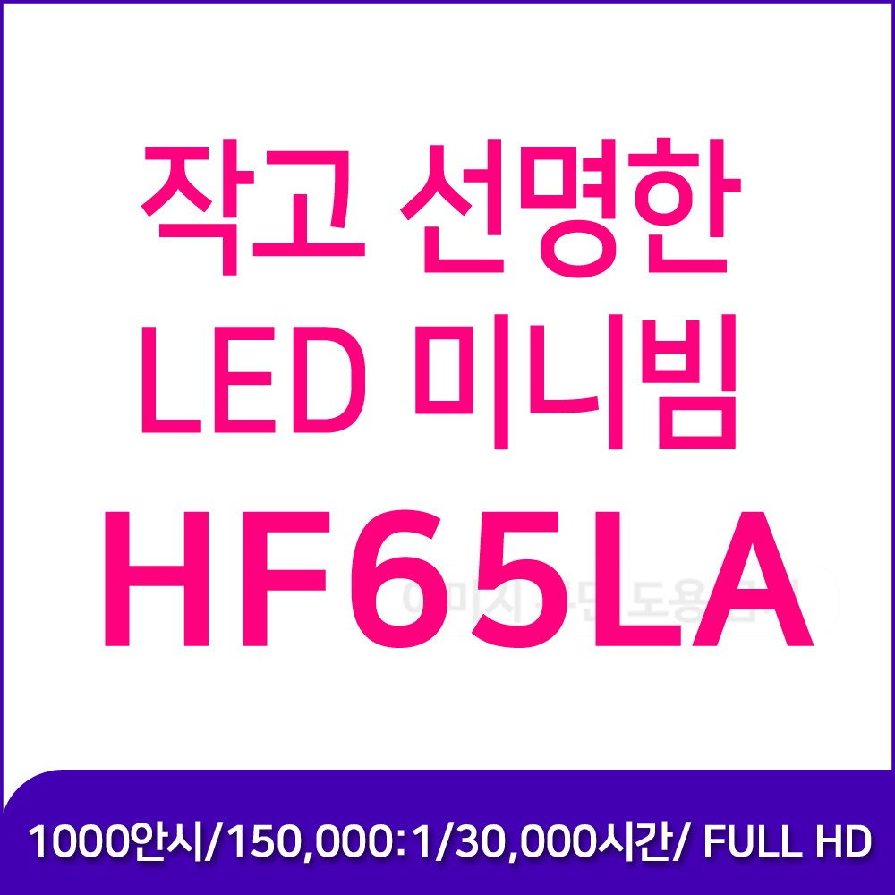 LG전자 시네 빔 프로젝트 HF65LA