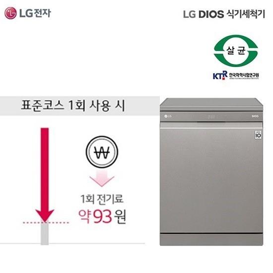 [E] LG DIOS 식기세척기 DFB22S, 상세설명 참조, 없음