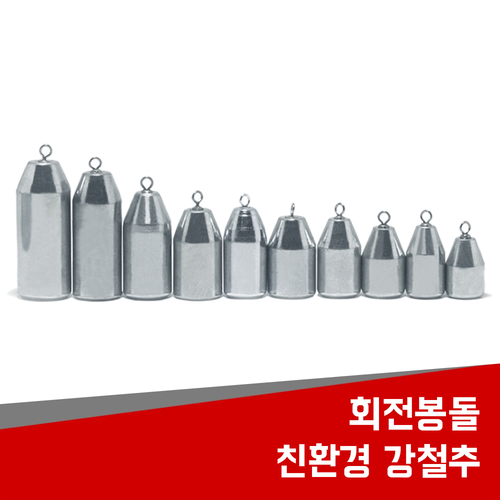 현진피싱 회전봉돌 친환경 강철추 쭈꾸미 다운샷 싱커 봉돌 낚시용품 고리추, 1팩