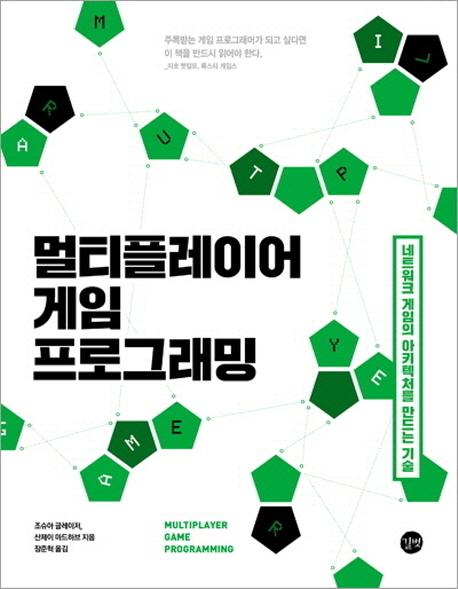 멀티플레이어 게임 프로그래밍:네트워크 게임의 아키텍처를 만드는 기술, 길벗