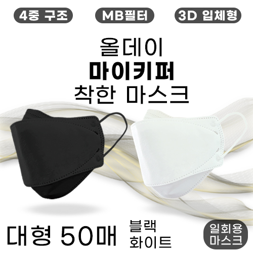 [리뷰이벤트][국내생산] 50매 3D 대형 화이트/블랙마스크 공인시험기관 의뢰 적합판정/4중구조/편한호흡/편안한착용감/3D 대형마스크, 화이트 50