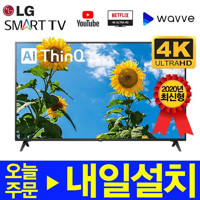 LG전자 2020년형 75인치 UHD 4K 스마트 TV 75UN7370, 매장방문수령(배송X)