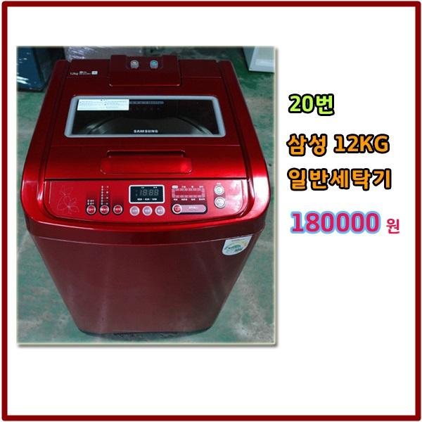 삼성 일반세탁기 12키로 중고세탁기 소형 중형 원룸세탁기, S-1.세탁기