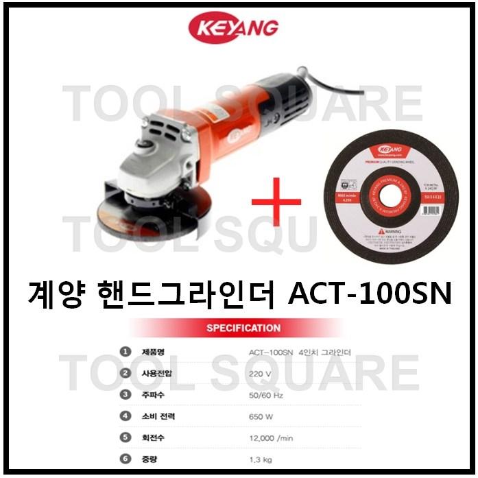 [KEYANG] 계양 4인치 디스크 핸드 그라인더 ACT-100SN / DG100A-750SC 4인치 그라인더 DG-750 DG750 후속, DG100A-750SC(DG-750 후속모델)-17-5080375401