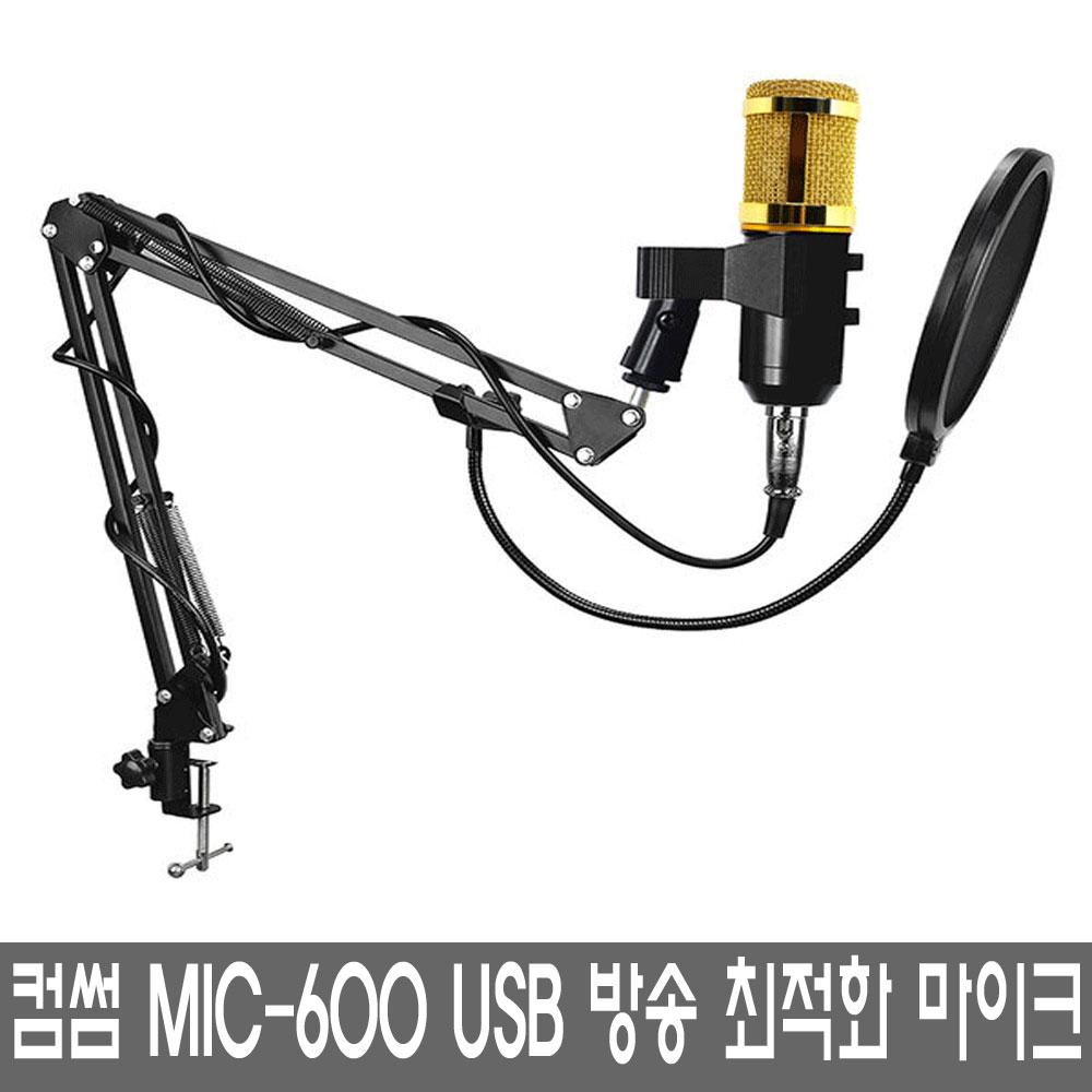 컴썸 USB 콘덴서마이크 올인원패키지 골드, mic-600 골드+쇼크마운트+사운드카드포함