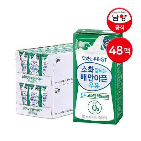 [남양] 소화 잘되는 배 안아픈 우유 진짜 고소한 락토프리우유 180ml 48팩 멸균우유, 상세페이지 참조