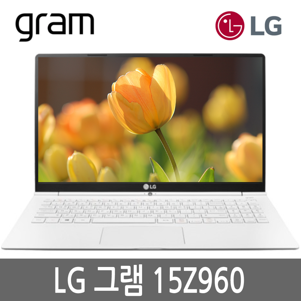 LG그램 15인치 15Z960 인기시리즈 윈도우10, i3/4G/180G SSD A급