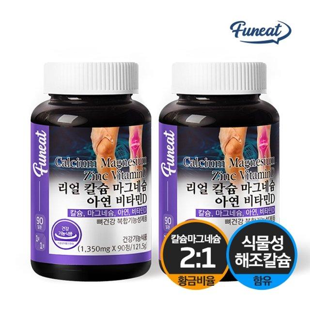 퍼니트 뼈건강 리얼 칼슘 마그네슘 아연 비타민D 90정x2병 6개월분, 기타