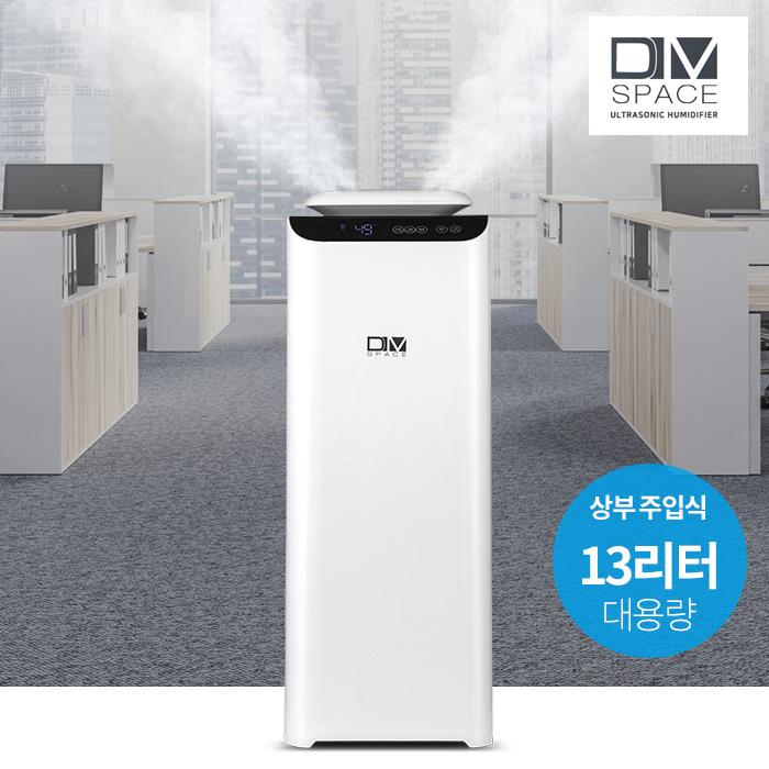 스페이스디엠 DM-H10 대용량 가습기 강력한 분사력 13L 손쉬운 청소 45평형 4방향 분사 리모콘 조절 원탑형 가습구, 대용량디지털가습기 DM-H10