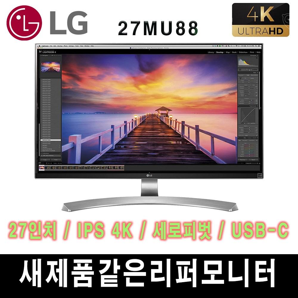 LG4K모니터 27MU88 27인치 UHD 세로피벗 고화질 모니터, 단일상품