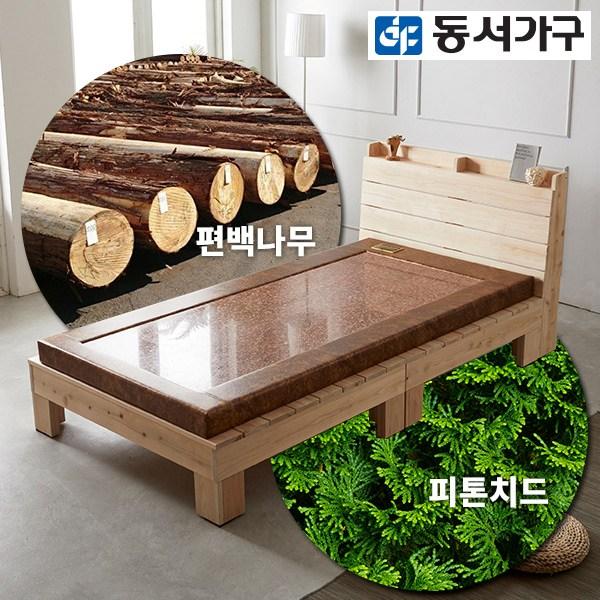 동서가구 히노끼 편백나무 수납헤드 슈퍼싱글 홍맥반석 돌침대 DF638397, 내추럴