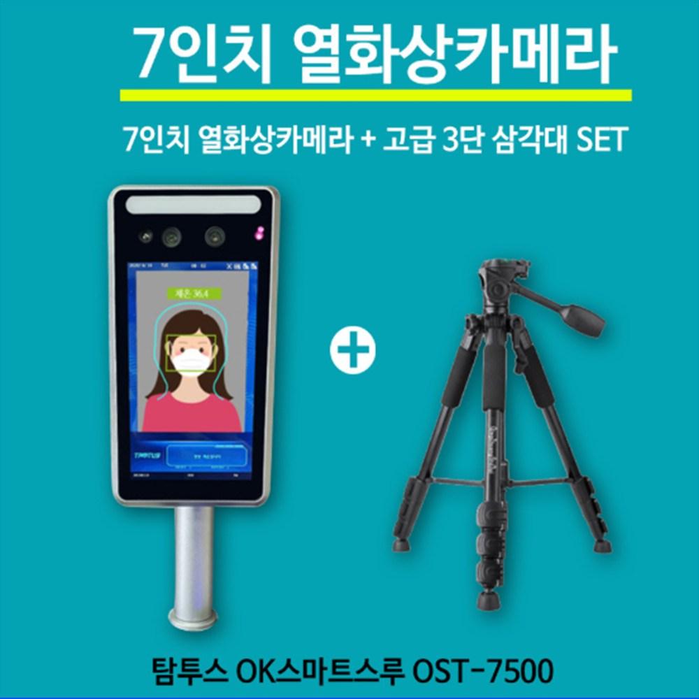 탐투스 OK스마트스루 7인치 열화상카메라 삼각대set 안면인식 발열체크기