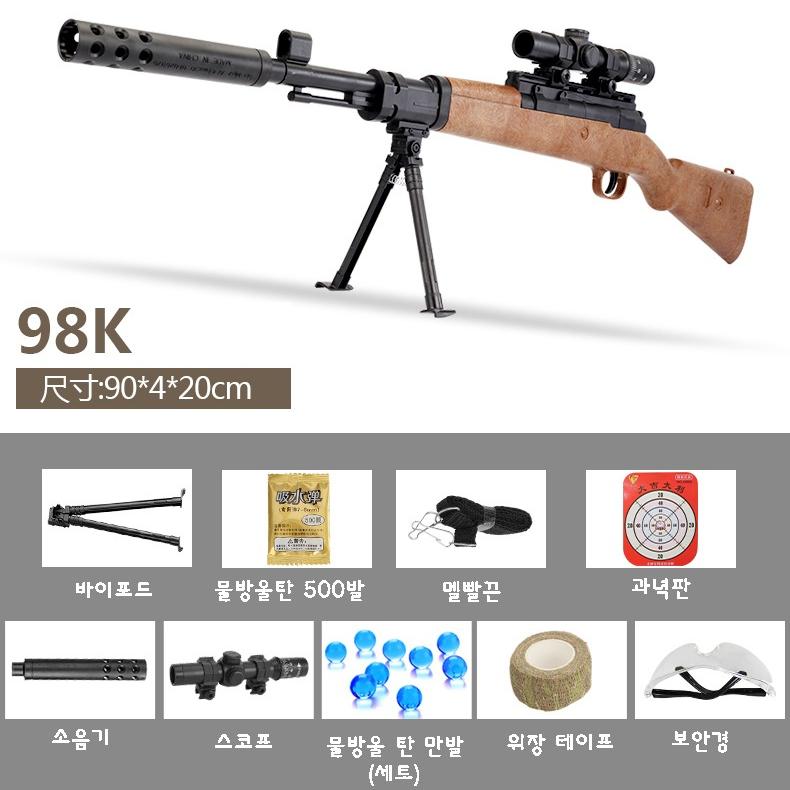 배그 배틀그라운드 총 M24 및 AWM K98 M416 M249 에땁 젤리탄 수정탄총 스나이퍼 수동 자동 저격총, 11set
