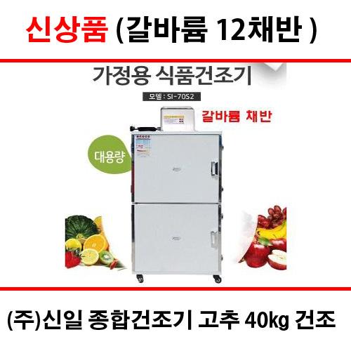 신일고추건조기 신일종합건조기 SI-70S2 원적외선 고추건조기 식품건조기, 채반-갈바늄