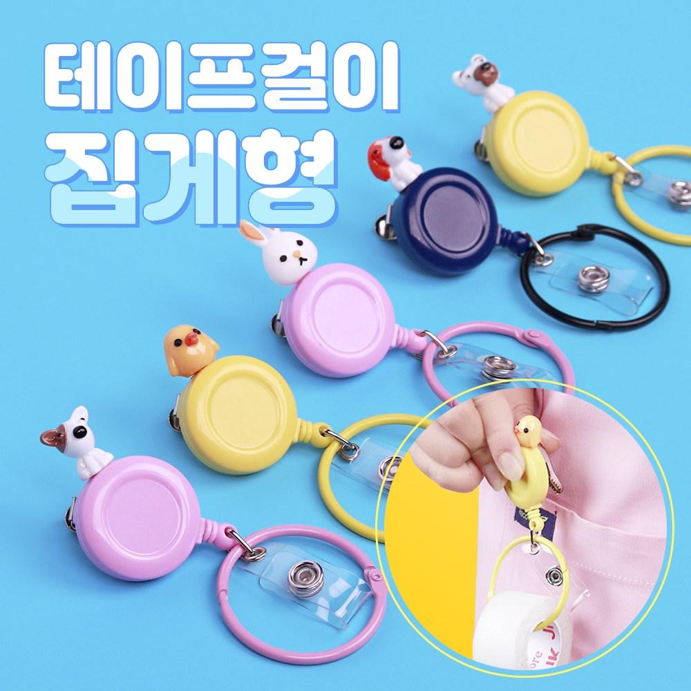 뽀너스 간호사 테이프걸이 강력고정 집게형 캐릭터 6종, 1개, 네이비+당근토끼