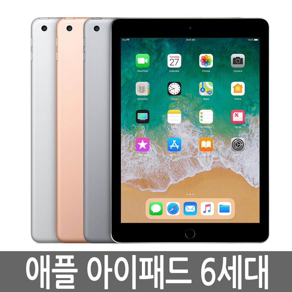 애플 아이패드6세대 9.7 2018 32G/128G WiFi/LTE 정품, 아이패드6세대 9.7 32G B급, WiFi