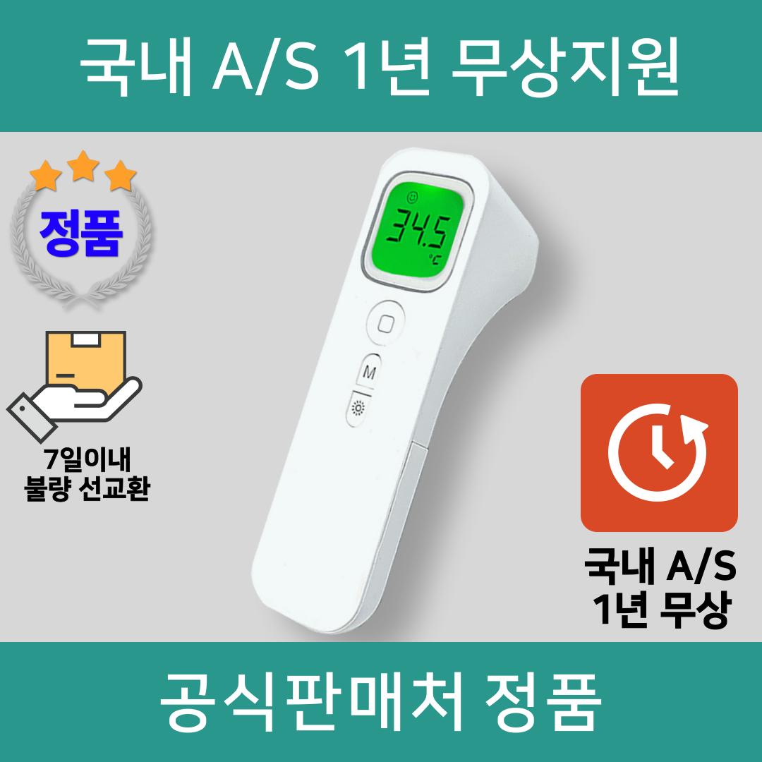 [정품/공식판매처] 대한민국 국산 COCO-T1 코코 비접촉 온도계 비접촉식 전자 적외선 온도측정기 (사은품증정)