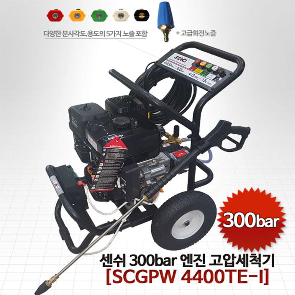 센시 산업용 엔진 고압세척기 SCGPW4400TE-I 300bar