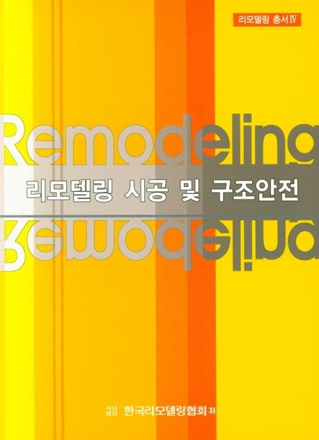 리모델링 시공 및 구조안전, 한국리모델링협회