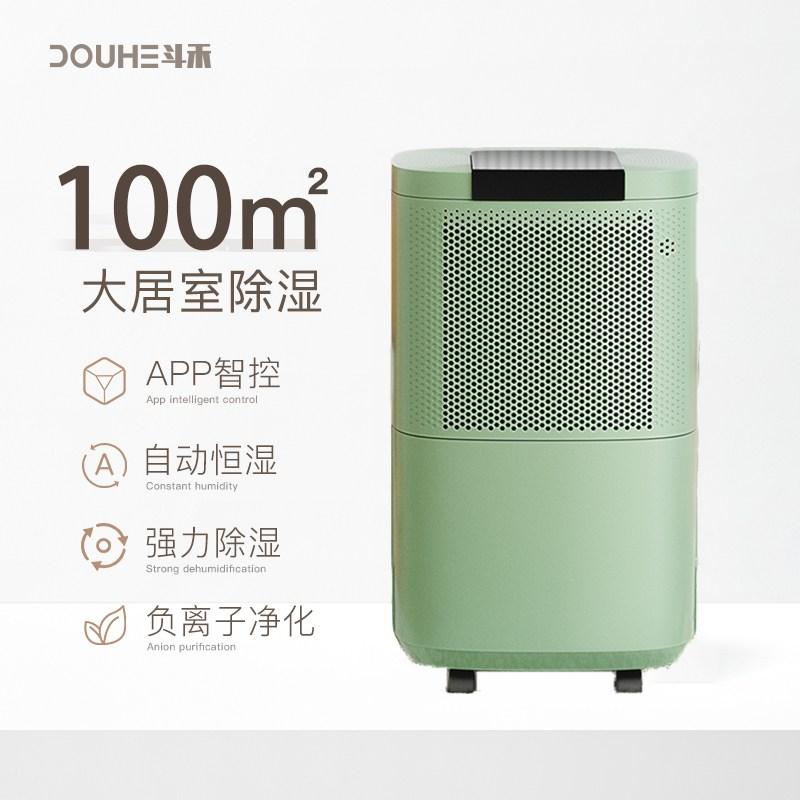 샤오미 제습기 습기 제거 저소음 공기청정 건조기 원룸 빨래건조, AB (POP 5660151553)