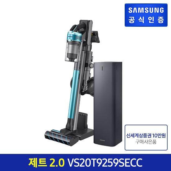 [방송] 삼성 제트2.0 200W SE 무선청소기 청정스테이션 메탈 민트 스페셜에디션 VS20T9259SECC