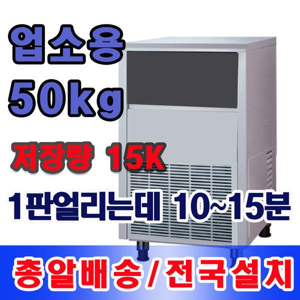 50kg 제빙기 업소용 커피숍 카페 얼음 추천, 단일상품