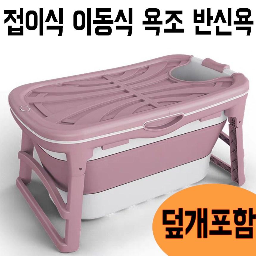 접이식 이동식 욕조 반신욕 대형 원룸욕조 1인욕조, 1개, 1개 덮개포함핑크