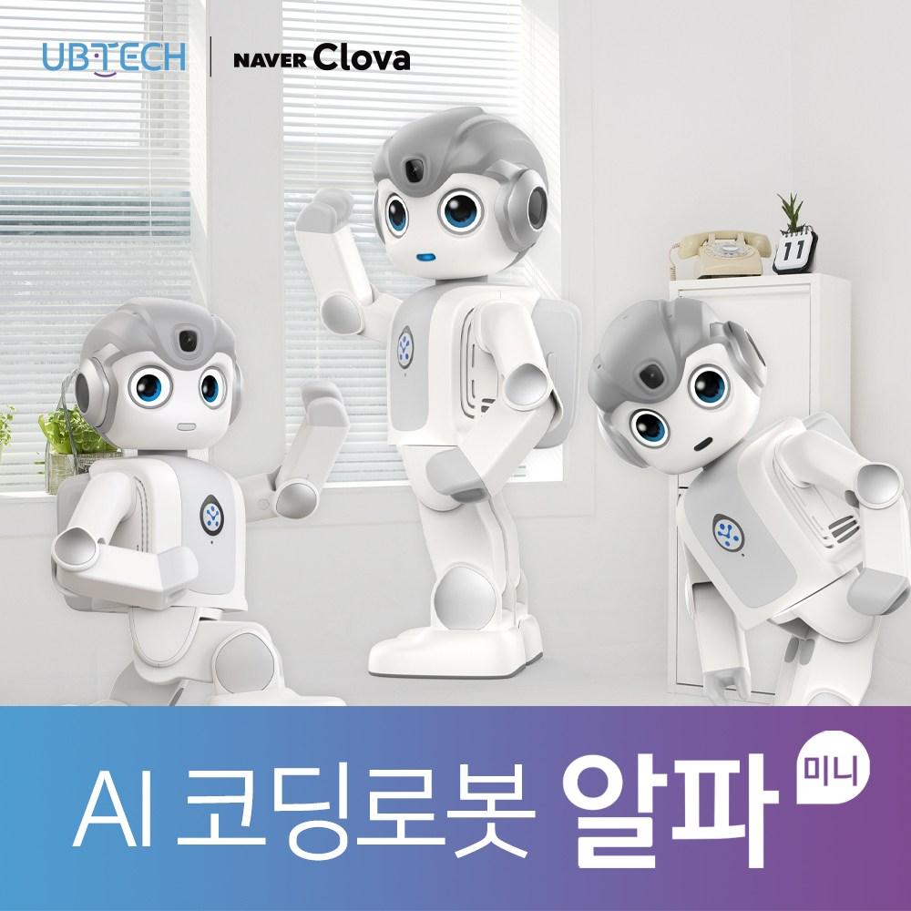 유비테크 알파 미니 휴머노이드 AI인공지능형로봇공학 초등애완코딩장난감 AI로봇장난감