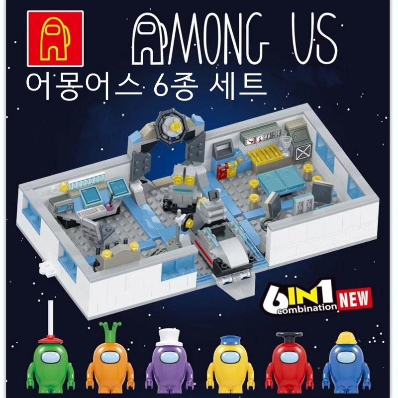 어몽어스 레고 임포스터 장난감 캐릭터 피규어 블럭 6종 8종 세트, 어몽어스 + 레고 6종