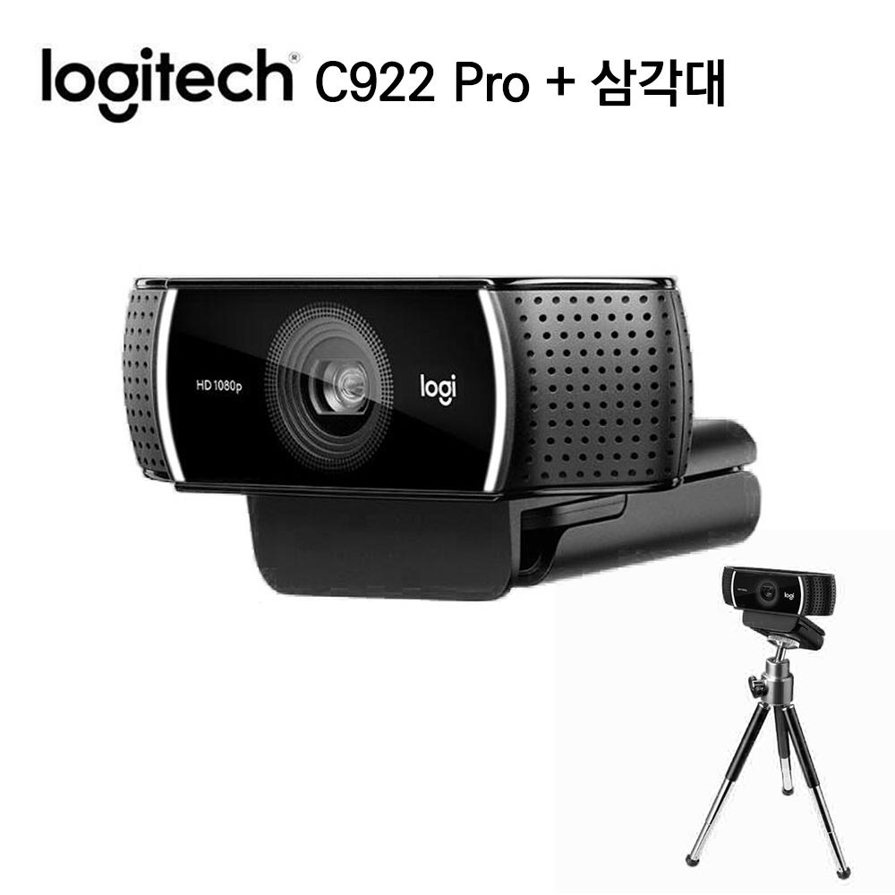 로지텍 c922 pro 웹캠 풀HD c920 화상회의캠 방송용캠 스터디캠 캠추천