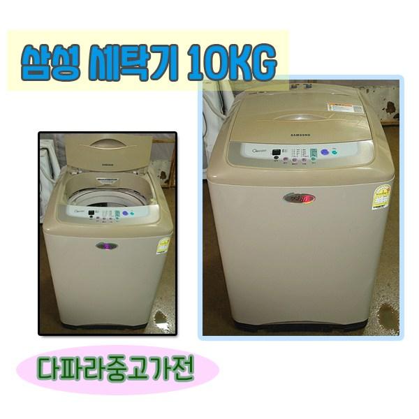 삼성 중고 세탁기 10kg 일반세탁기 상태좋고 성능좋은 중고세탁기, S-1.세탁기