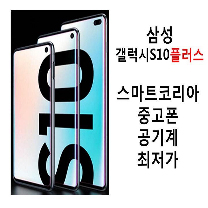 삼성정품 갤럭시S10플러스 공기계, 128기가, 내장메모리