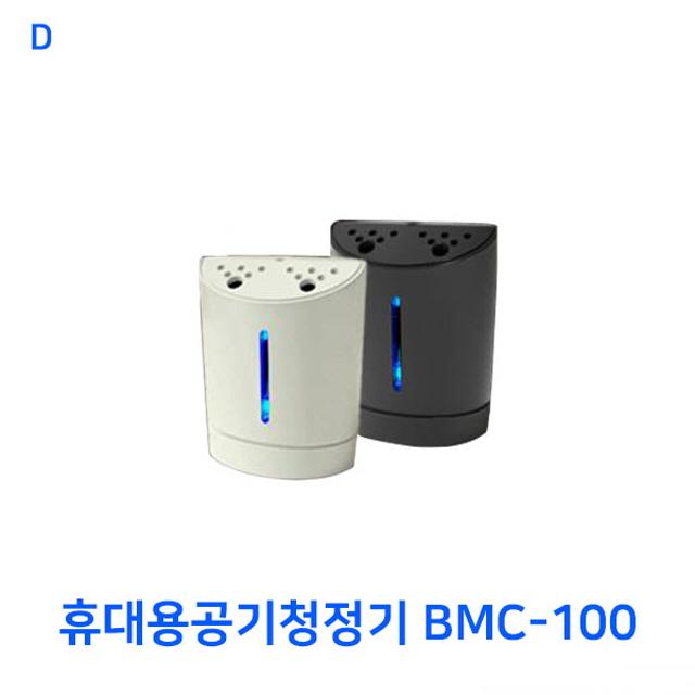 꿈동산 휴대용공기청정기 BMC-100 공기청정기, 블랙