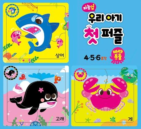 지능업 우리아기 첫퍼즐: 바다동물:4 5 6조각, 키움