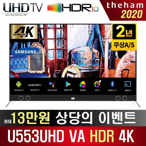 라온하우스 [더함] 더함 55인치 tv 텔레비전 / SMART HDR 크롬캐스트 LED TV 4K UHD UHD업스케일링 HDR10 지원 스마트TV 안드로이드OS 음성인식 미라캐스트 넷플릭스 유튜브, 스탠드형 680943, 자가설치