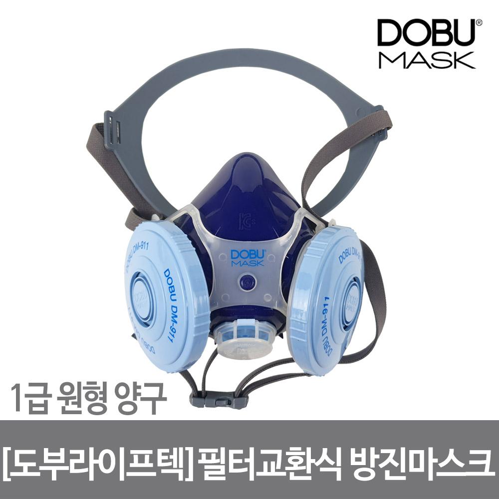 도부라이프텍 1급 원형 양구 방진 마스크 DM-911NF, 단품